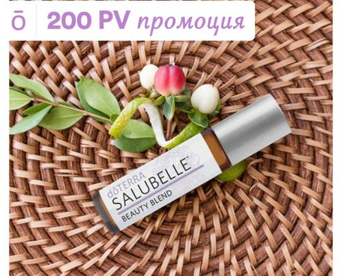 Promotion 200 PV